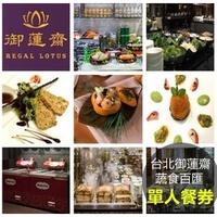 【台北-御蓮齋蔬食餐廳】歐式自助餐吃到飽餐券1張 平假日通用