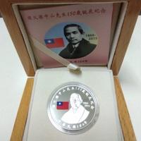 國父 孫中山 誕辰150週年紀念幣