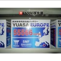 YUASA湯淺電池SMF系列 55566 (免加水免保養/歐規專用)