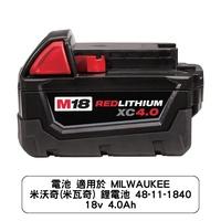電池 適用於 MILWAUKEE 米沃奇(米瓦奇) 鋰電池 48-11-1840 18v 4.0Ah
