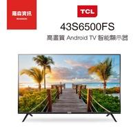 TCL 43S6500 43吋 HDR Android 液晶電視 液晶顯示器 液晶 螢幕 顯示器 電視 三年保固