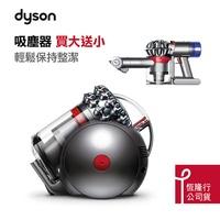 Dyson Cinetic Big Ball圓筒式吸塵器CY22 (加碼贈 V7 Trigger 無線手持除塵蹣機)