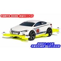 創億RC Tamiya 田宮 四驅車 92382 限定版 韓國 現代 汽車 限定 專屬雷射編號 MA 螢光黃 底盤