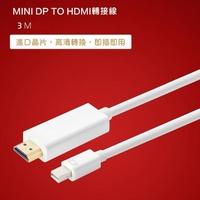 Mini DP 轉 HDMI 3M(Adapter07)