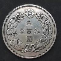 日本明治八年七兩二錢銀元鉑金壹萬元銀幣大銀元直徑8.8cm