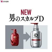 2019年最新款! 日本 ANGFA SCALP D 第13代 男性專用洗髮精/潤髮乳 330ml