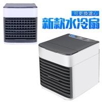 移動式冷氣機 冷風機 水冷扇 USB迷你風扇 微型冷氣 冷風扇 2019新款 可加購濾心