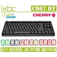 ikbc CD87 BT 藍芽 無線 機械式鍵盤 CHERRY 青軸 紅軸 茶軸 黑軸 靜音紅軸