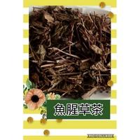 魚腥草茶包(已裁切約4~8cm)