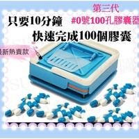 最新版【第三代膠囊器】NEW  充填器 0號 100孔 膠囊充填器 膠囊填充器 填充器 空膠囊 膠囊機 膠囊 植物性膠囊