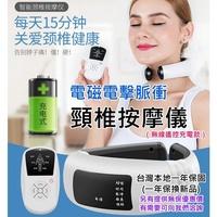 ✨艾米精品🎯電磁電擊脈衝頸椎按摩儀(無線遙控充電款、台灣一年保固)🌈頸椎按摩器 多功能頸部按摩器 按摩枕 頸椎按摩器