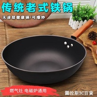 傳統鐵鍋老式無涂層炒鍋不黏鍋燃氣灶電磁爐適用32熟鐵家用炒菜鍋