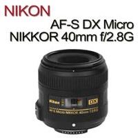 NIKON AF-S DX Micro NIKKOR 40mm f/2.8G微距鏡頭(公司貨)