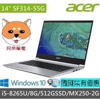 阿柴問優惠!/宏碁 ACER SF314-55G-54ZP i5 8265U 銀 高規 輕薄文書