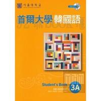 (5)首爾大學韓國語3A(日月文化)
