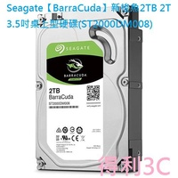 現貨喔 Seagate BarraCuda 新梭魚2TB 2T 3.5吋桌上型硬碟 (ST2000DM008)