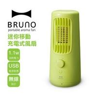 日本BRUNO 迷你移動充電式風扇 (綠)