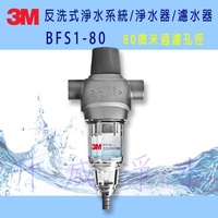 [高雄專區-免費基本安裝] 3M反洗式淨水系統/淨水器/濾水器 BFS1-80 ★BFS1-100升級版 ★免費到府安裝