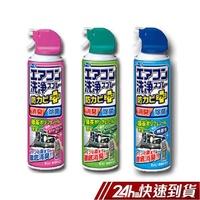 日本 興家安速 冷氣清洗劑 420ml 免水洗 冷氣清潔 (多款可選) 蝦皮24h 現貨