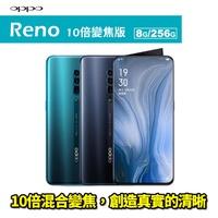 OPPO Reno 10倍變焦版 8G/256G 攜碼中華4G上網月租方案 預購 0利率 免運費
