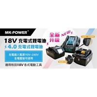 18v電池/電動起子機電池/18V鋰電池/非牧田、德偉、米沃奇