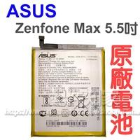 【C11P1609】ASUS 華碩 Zenfone 3 MAX 5.5吋 ZC553KL X00DDA 商檢合格 原廠電池/原電/原裝電池/4120mAh 15.48Wh-ZY