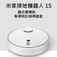 小米 米家掃地機器人1S 新一代新視野 掃更快 更精準 【MII020101】