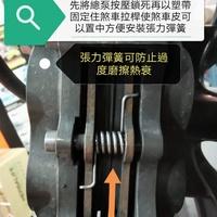 MTRT台北車業🔥白鐵來令煞車彈簧(對四卡鉗)(多款車子適用)
