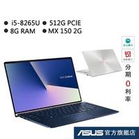 ASUS 華碩 ZenBook UX433 UX433FN i5-8265U 14吋 冰柱銀/皇家藍