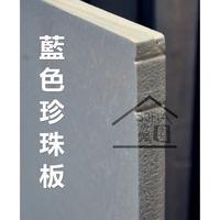 ◆SOFIAの樂園◆ 底板 高密度保麗龍板 藍色珍珠板 冷凍板 EK板 (2cm / 5 cm) A1 60*90cm