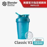 【Blender Bottle】Classic 經典搖搖杯(附專利不銹鋼球)●20oz/湖水綠(BCL2019-06)●