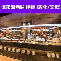 台北 漢來海港城 平日晚餐券