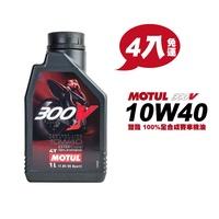 魔特 MOTUL 全合成機車機油 300V 10W40 4T 雙酯100% 4瓶優惠組