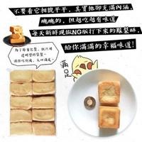 預購(40包成團,禁急單、禁催單、禁跑單、🈲取消)  名店同款淘汰~NG鳳梨酥社團價二包20顆$300