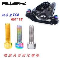 《意生》【碟煞夾器固定鈦合金螺絲M6*18mm】RISK TC4鈦合金螺絲 碟剎器 碟煞器 碟剎夾器 曲柄腿螺絲