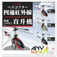 任你逛☆新款 四通紅外線直升機 飛行機器 遙控 飛機 可自行加裝空拍攝影 玩具 禮物 anyfun【1907-16】
