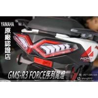 【阿鴻部品】GMS FORCE R3尾燈組 序列式 導光尾燈 整合式尾燈 後尾燈 LED 煞車燈