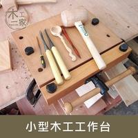 家用小型木工工作臺 木工桌 木工臺多功能桌面木工臺 手工工作臺ATF