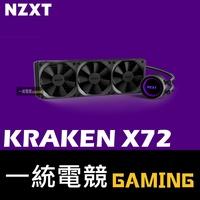 【一統電競】恩傑 NZXT KRAKEN X72 海妖 RGB 液態水冷散熱器 完美鏡面設計