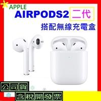 現貨 APPLE AirPods二代 搭配無線充電盒 神腦公司貨 AIRPODS2代 AIRPODS 2 含稅