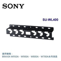 【信瑋電器】現貨..SONY 電視壁掛架 SU-WL400 原廠公司貨【不含安裝】