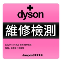 Dyson 吸塵器 風扇 維修 檢測 V6 V8 V10 V11 SV09 SV07 DC62 HP02 DC74