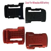 【新品上市-特價下殺】歐美爆款INS热卖儲物支架 皮帶扣 插槽電池防塵殼蓋 適用於 米沃奇Milwaukee M18
