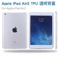 Apple Ipad Air 2 TPU透明背蓋