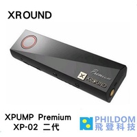 【公司貨】XROUND XPUMP Premium XP-02 XP02 3D智慧音效引擎