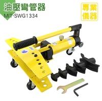 《安居生活館》手動液壓彎管器 鍍鋅管 鐵管 鋼管 整體彎管機 油壓彎管器 彎管儀器 1寸2寸3寸4寸 MIT-SWG1334
