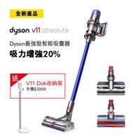 Dyson戴森V11 SV14 Absolute手持無線吸塵器(雙主吸頭旗艦款)