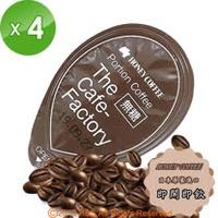 【Honey Coffee】濃縮無糖咖啡球4包(25g/球;10球/包)