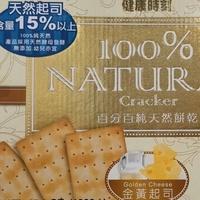 健司  天然金黃起司餅1280公克(起司/奶油)蘇打餅乾