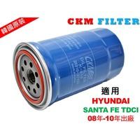 【CKM】現代 HYUNDAI SANTA FE CRDI 山土匪 原廠 正廠 型 機油芯 機油蕊 機油濾清器 機油濾芯